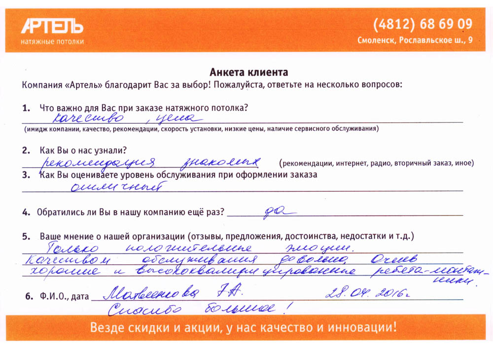 Отзыв Алины Андреевны