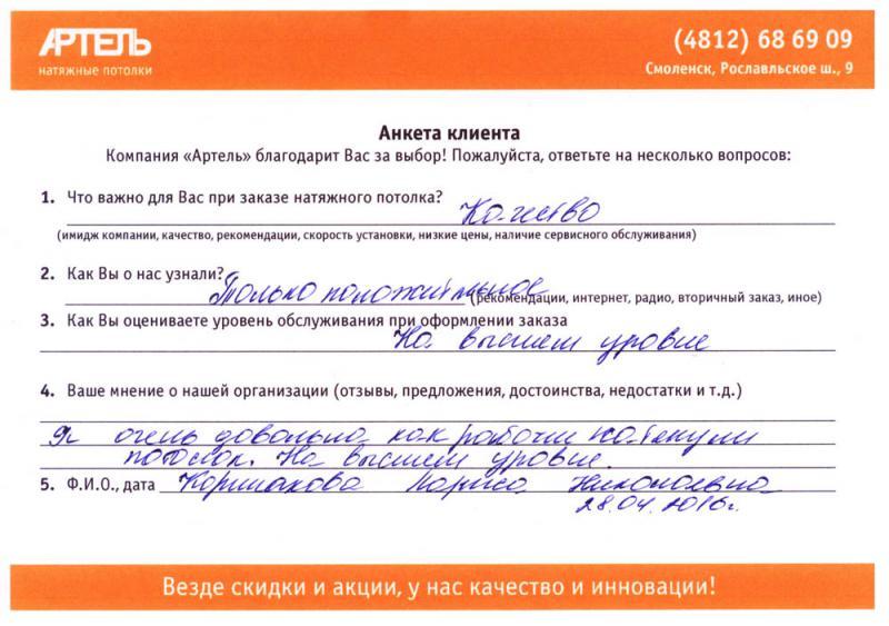 Отзыв Марины Николаевны