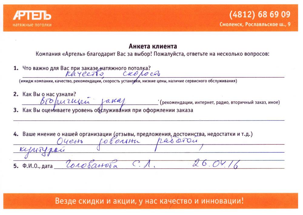 Отзыв Светланы Леонидовны