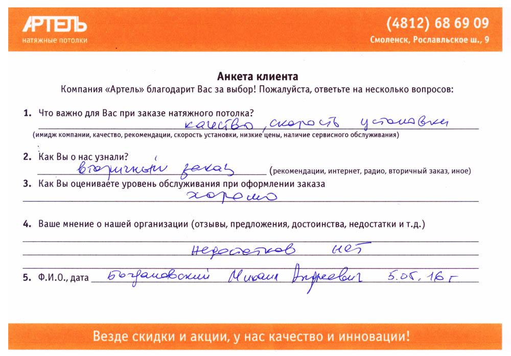 Отзыв Михаила Андреевича