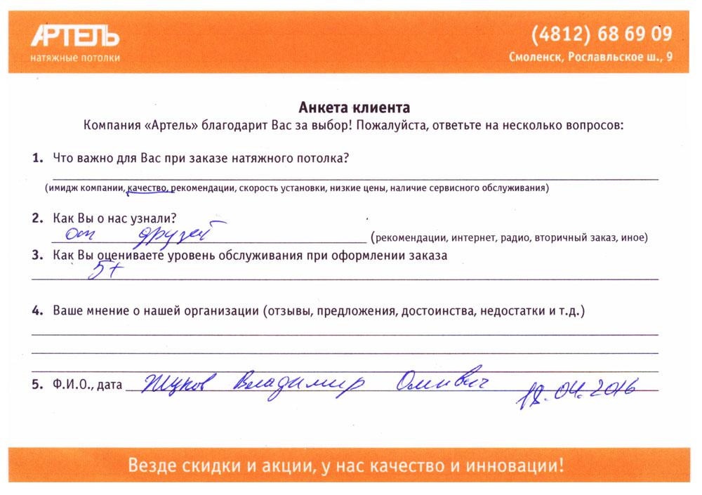 Отзыв Владимира Олеговича