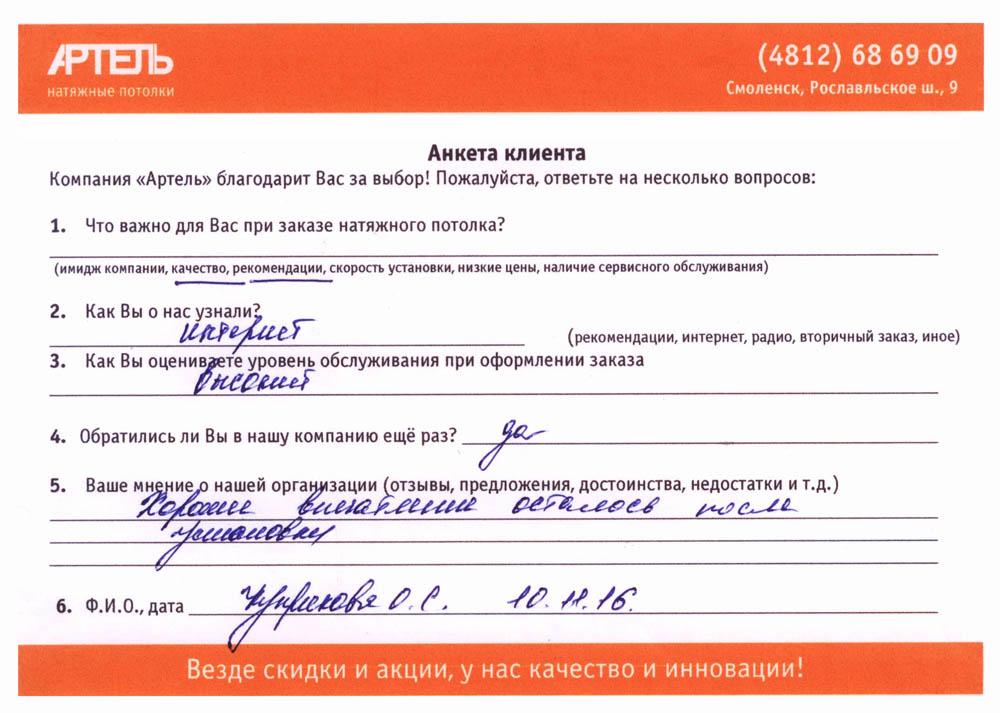 Отзыв Ольги Сергеевны