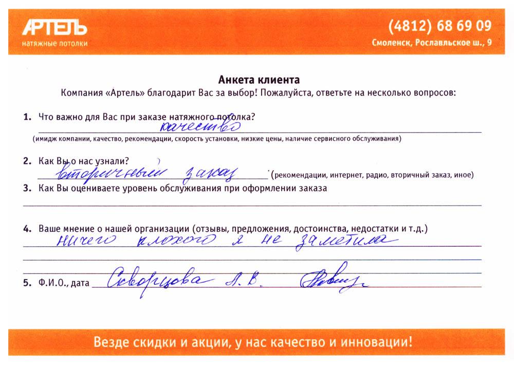 Отзыв Людмилы Владимировны