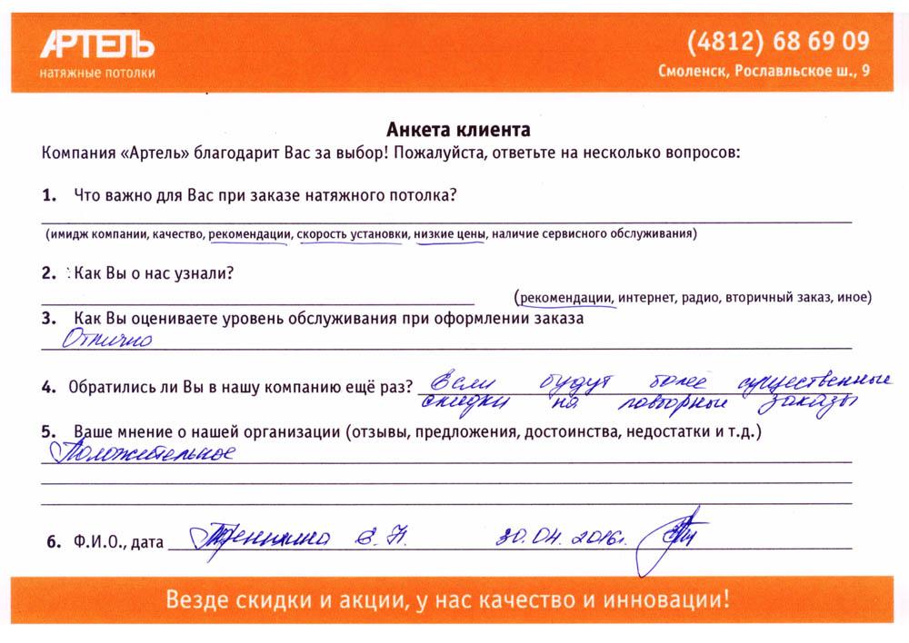 Отзыв Екатерины Николаевны