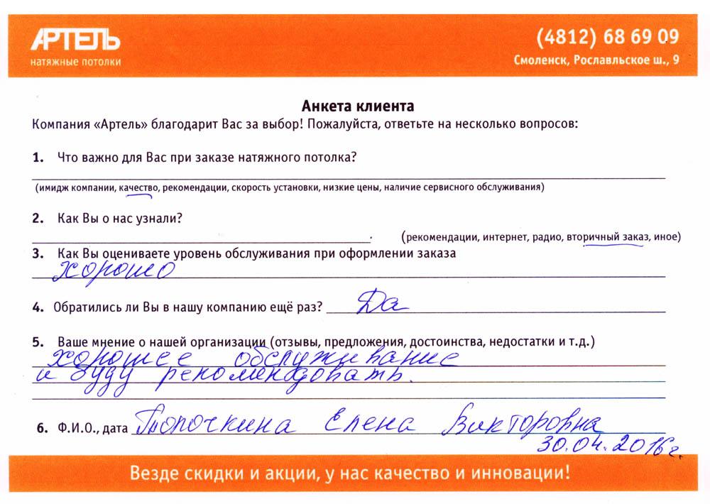 Отзыв Елены Викторовны