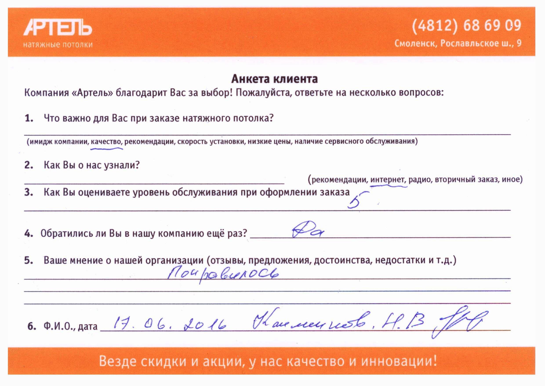 Отзыв Николая Викторовича