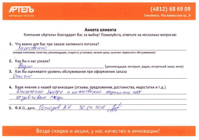 Отзыв Александра Николаевича