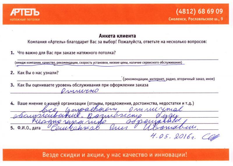 Отзыв Олега Ивановича