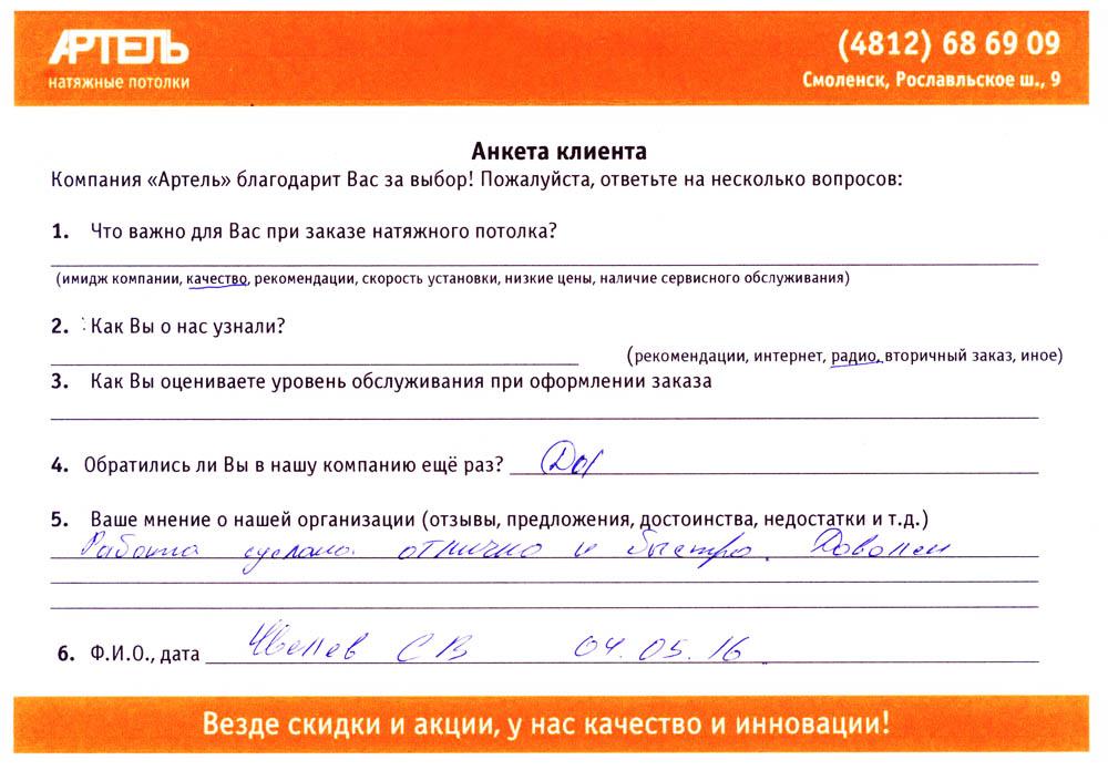 Отзыв Сергея Викторовича