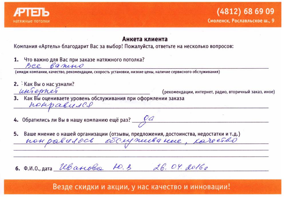 Отзыв Юлии Владимировны