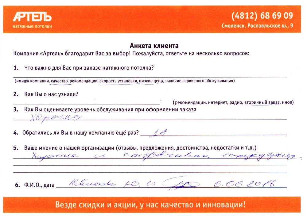 Отзыв Юлии Ивановны