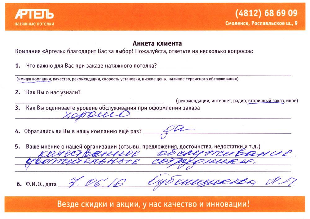 Отзыв Людмилы Павловны