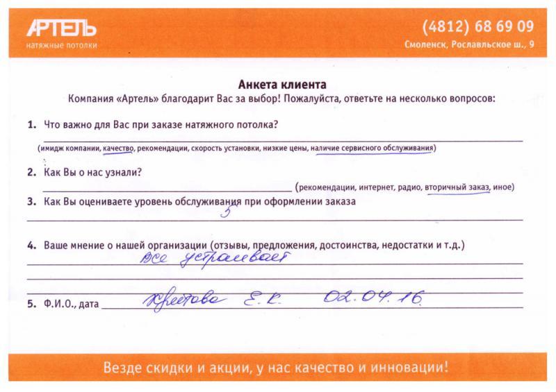Отзыв Елены Константиновны