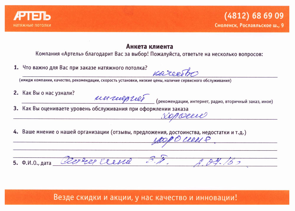 Отзыв Натальи Владимировны