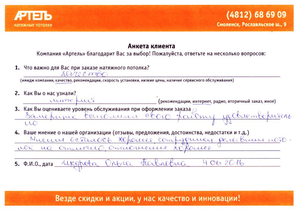 Отзыв Ольги Павловны