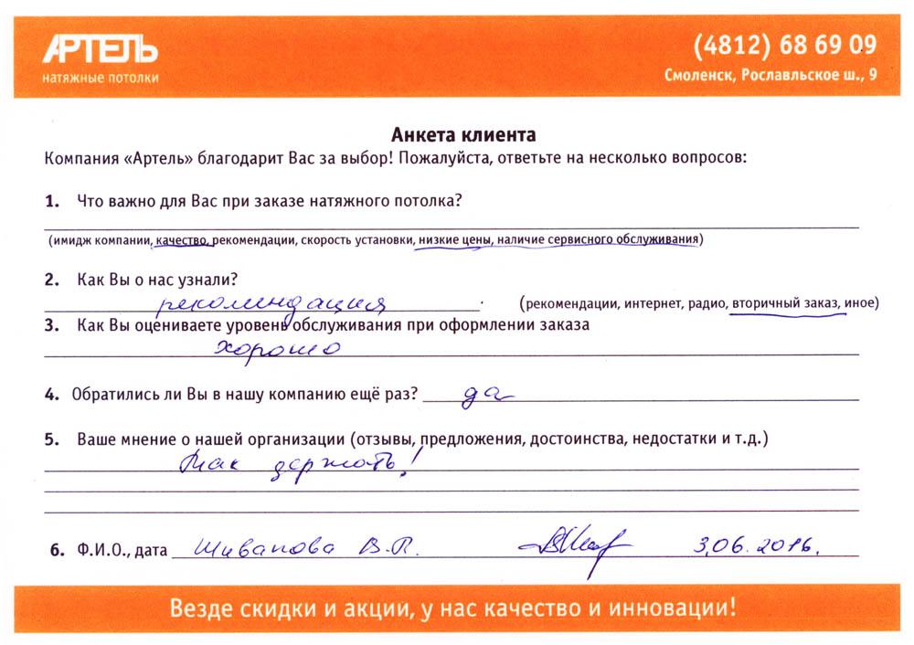 Отзыв Веры Петровны