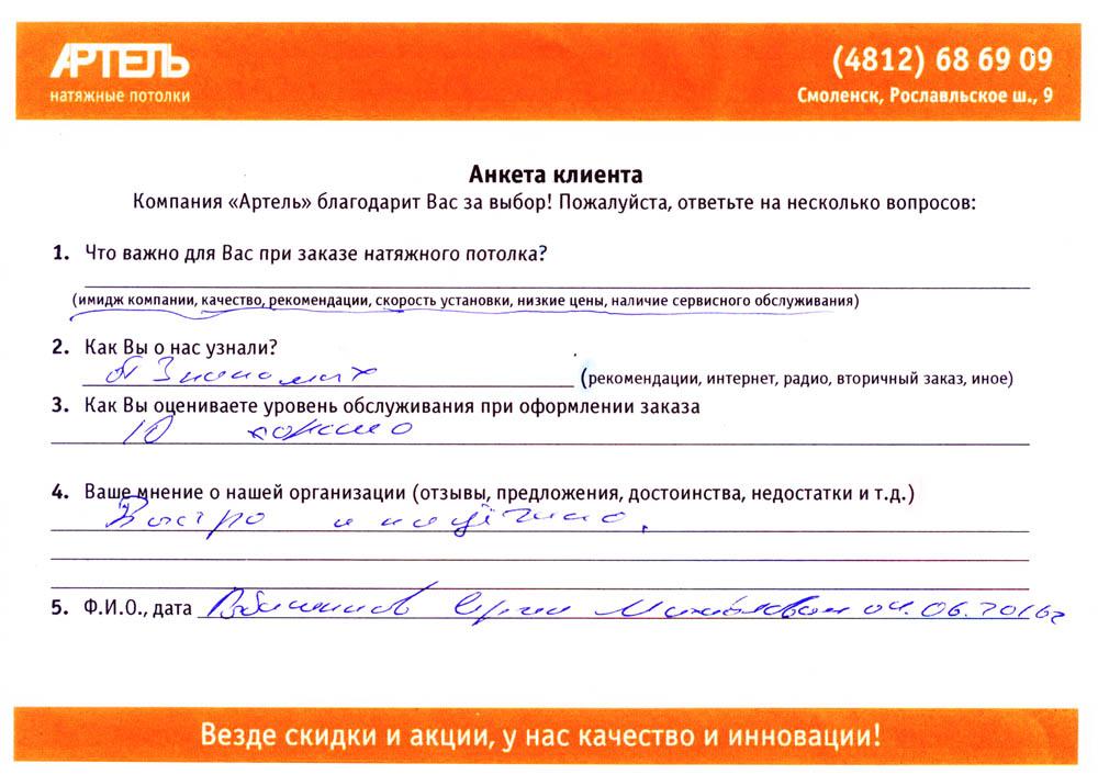 Отзыв Сергея Михайловича