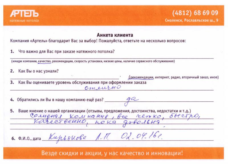 Отзыв Лилии Петровны