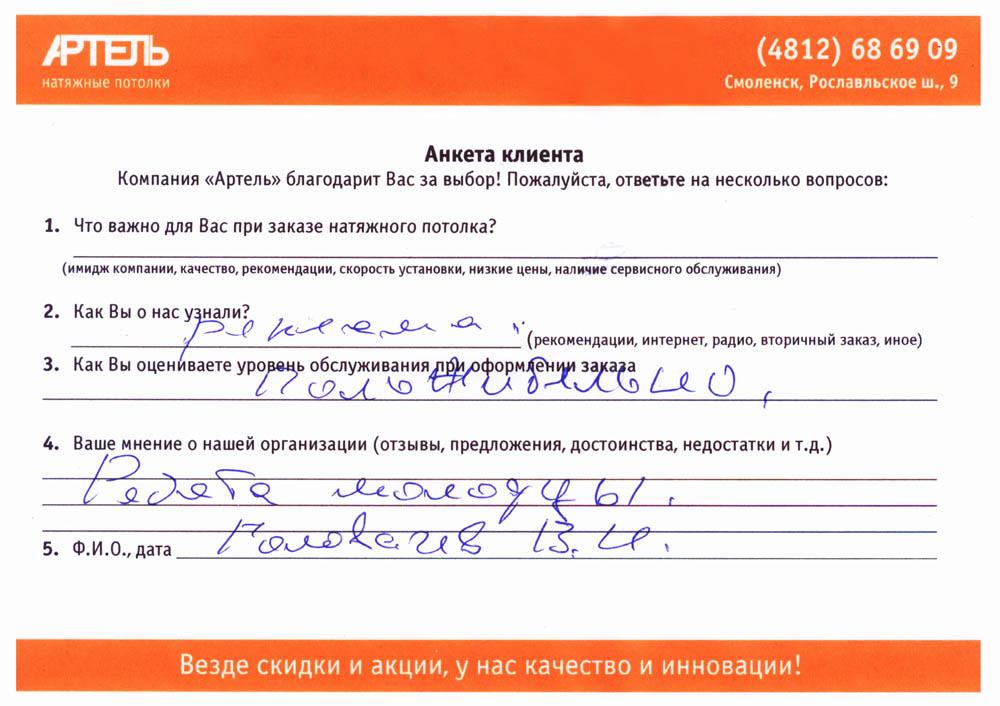 Отзыв Владимирова Ивановича