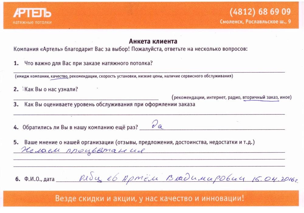 Отзыв Артема Владимировича