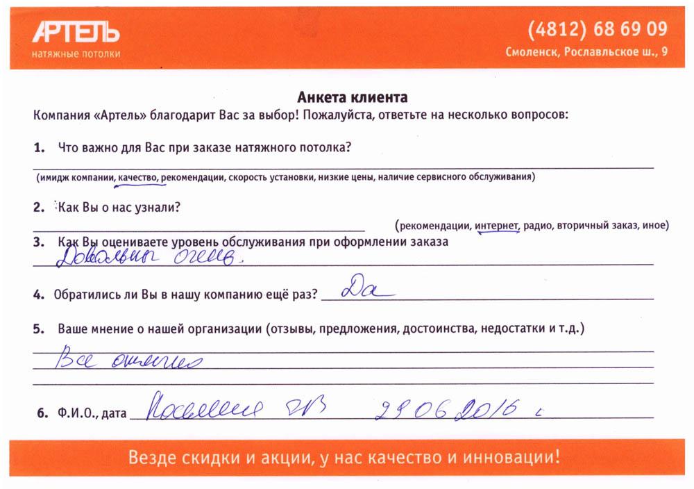 Отзыв Екатерины Владимировны