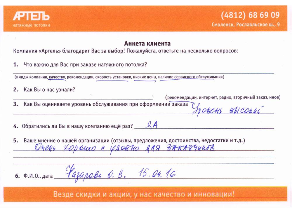 Отзыв Ольги Владимировны