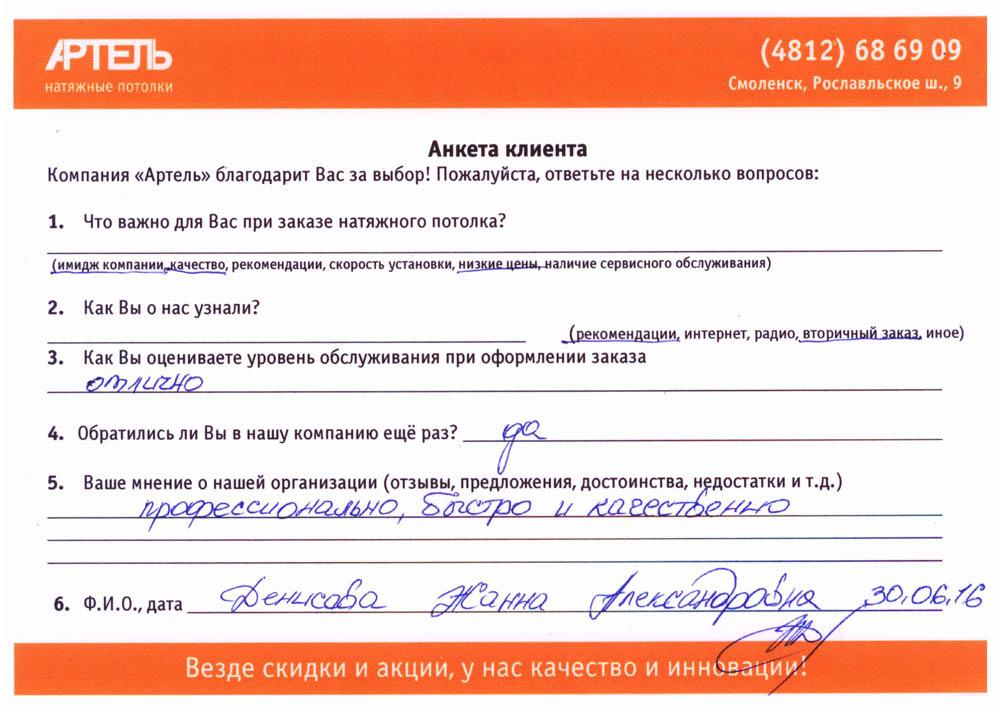 Отзыв Жанны Александровны