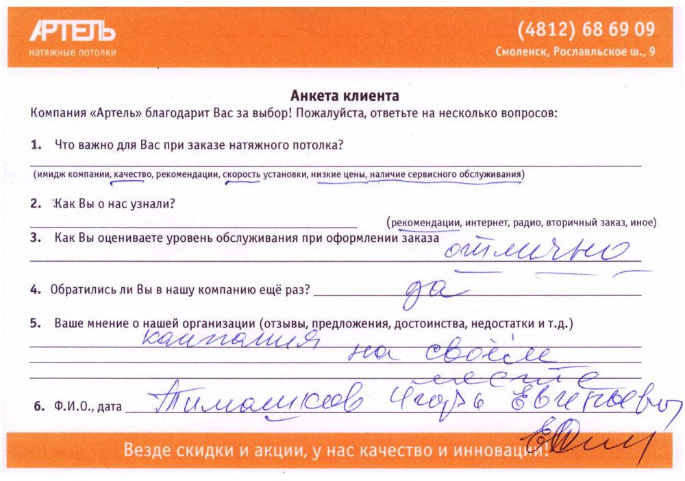 Отзыв Игоря Евгеньевича