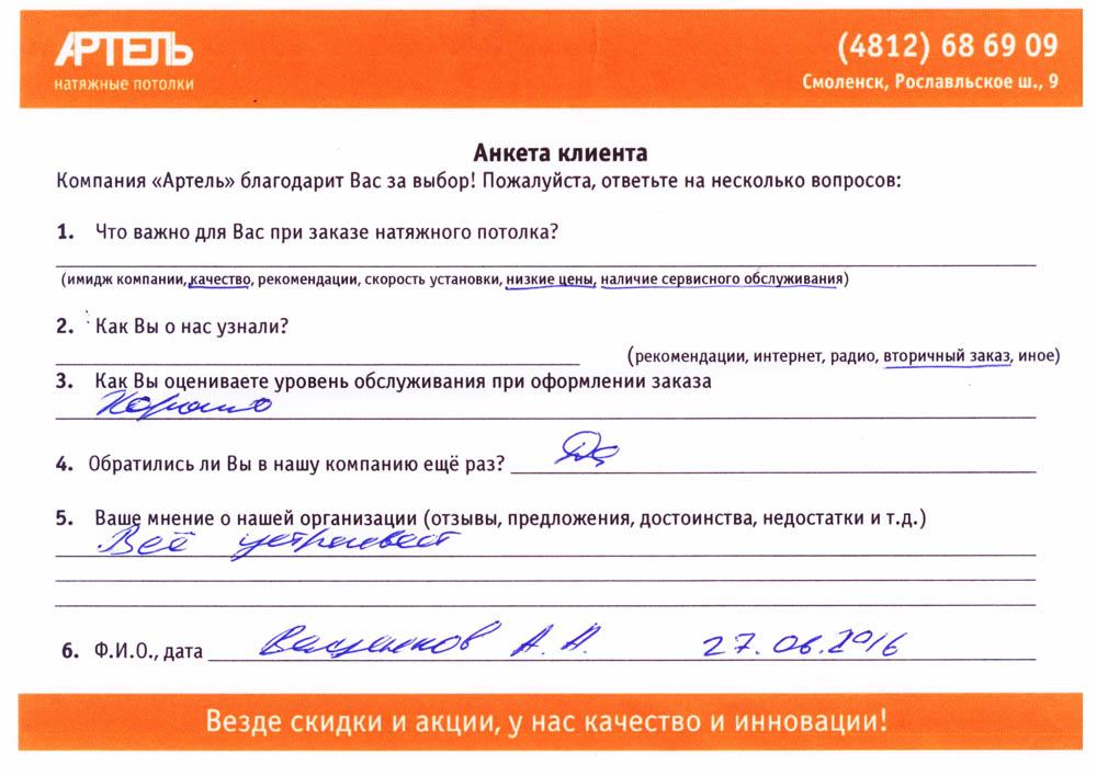 Отзыв Александра Александровича